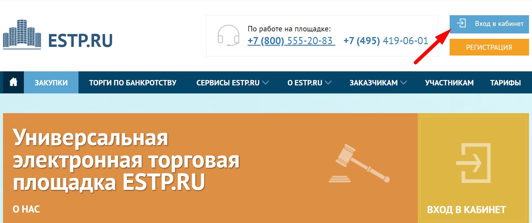 Ссылка на сайт электронной площадки «ЕСТП Ру»