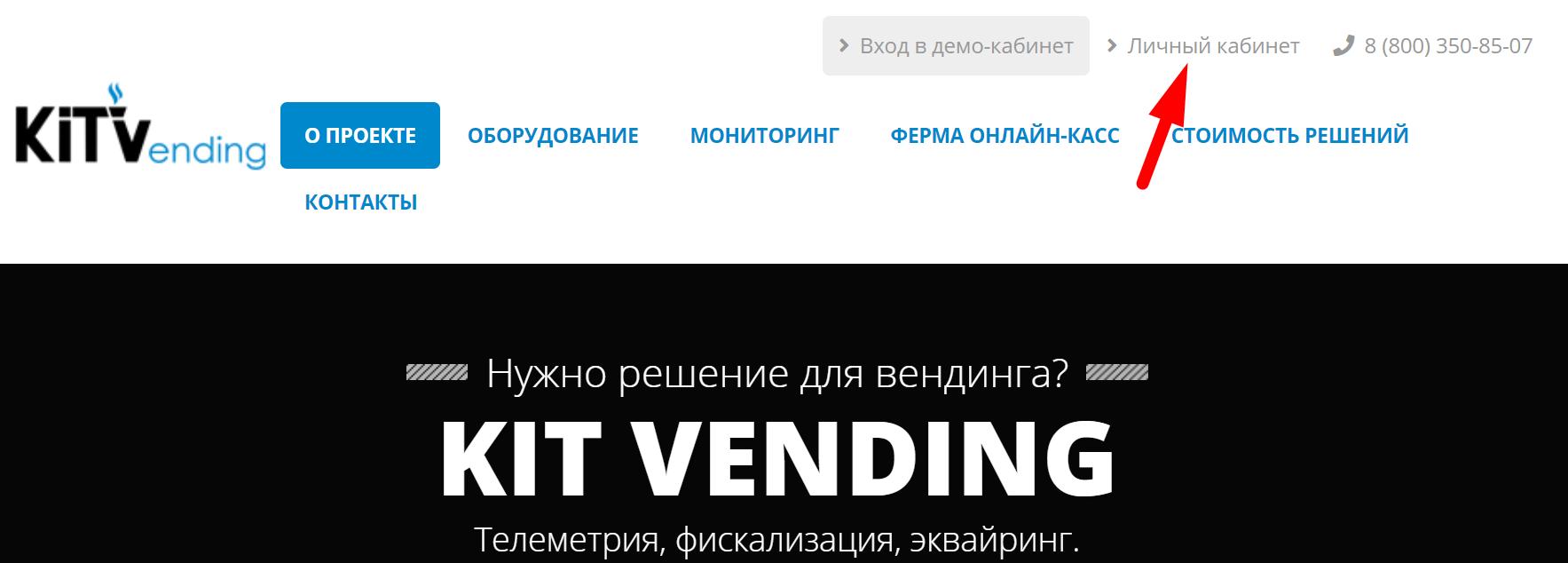 Ссылка на сайт компании «Кит Вендинг»
