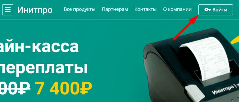 Ссылка на сайт поисковика «ИнитПро»