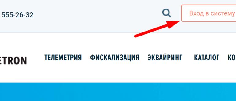 Официальный сайт компании «ТелеМетрон»