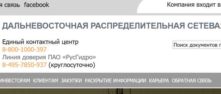 Официальный сайт компании АО «ДРСК»