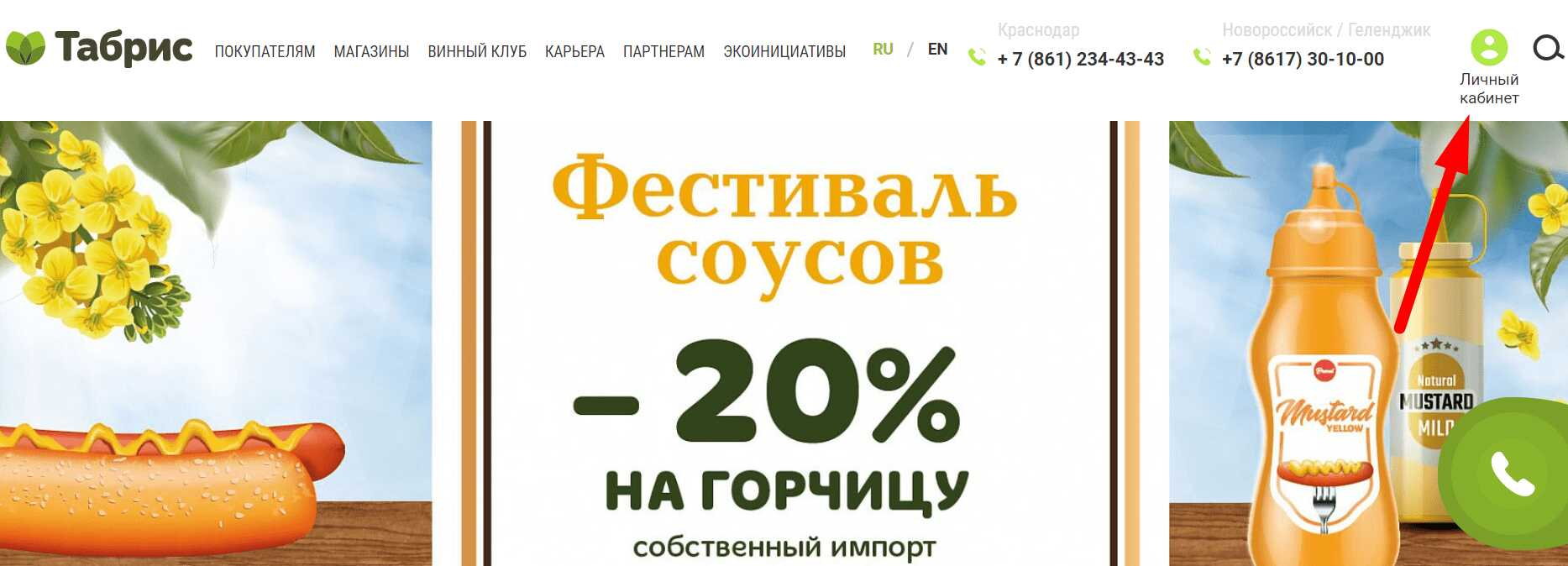 Ссылка на сайт сети супермаркетов «Табрис»