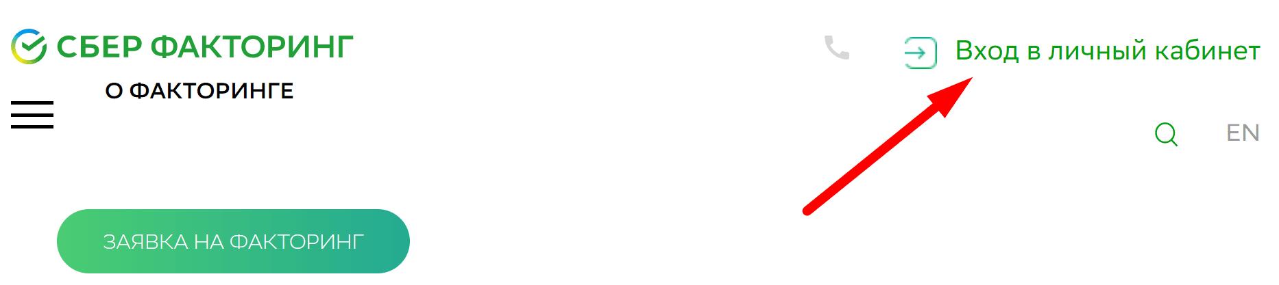 Официальный сайт Сервиса «Сбербанк факторинг»