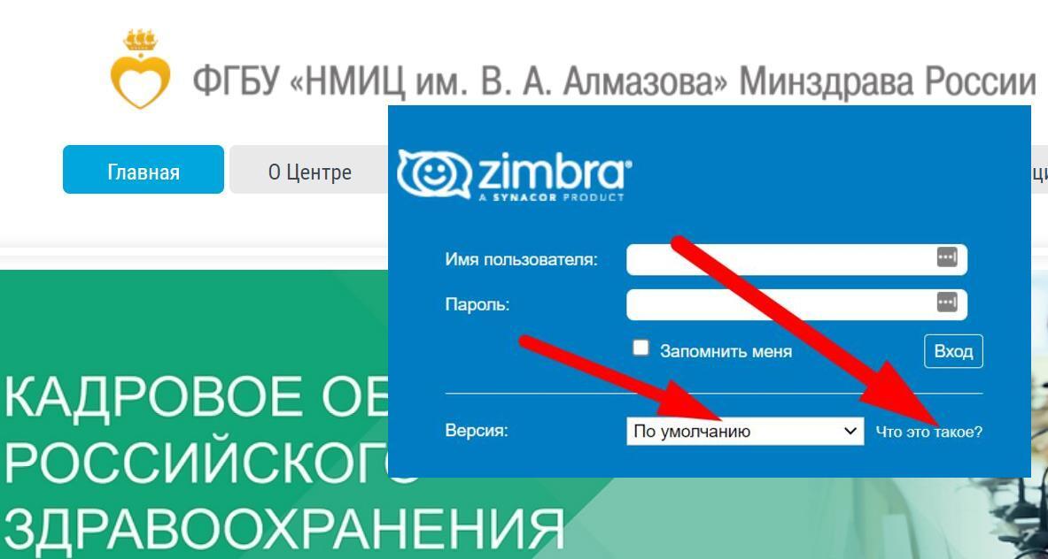ЛК «Зимбра» Алмазова