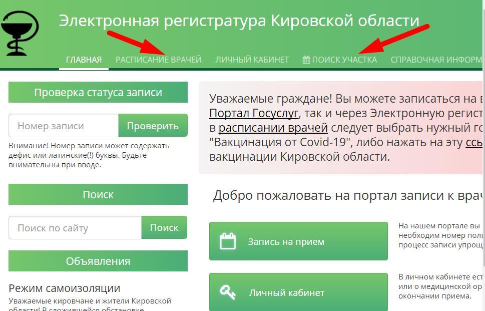 ЛК Электронная регистратура Кировской области