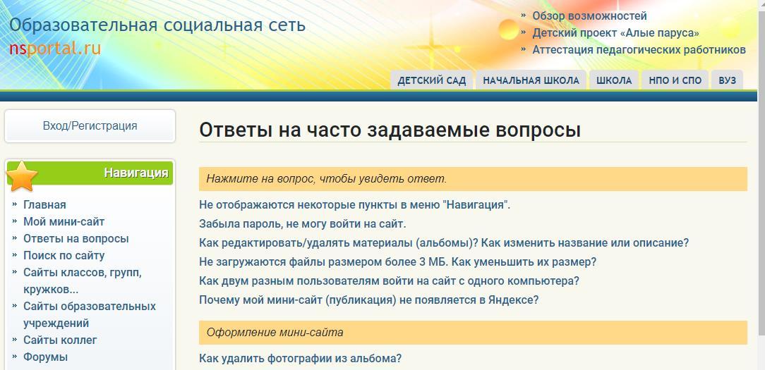 ЛК «НС Портал»