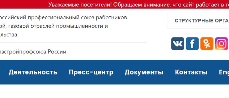 Ссылка на официальный сайт объединения «Нефтегазстройпрофсоюз»