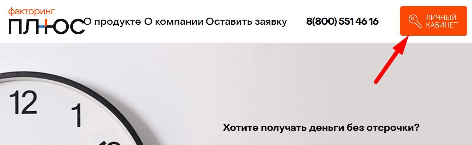 Сайт компании «Факторинг плюс»