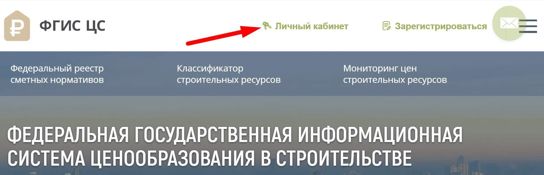 Официальный сайт системы «ФГИС ЦС»