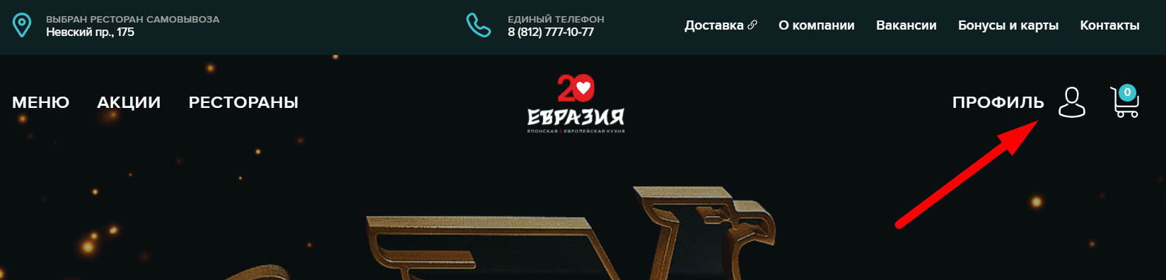 Официальный сайт сети ресторанов «Евразия»