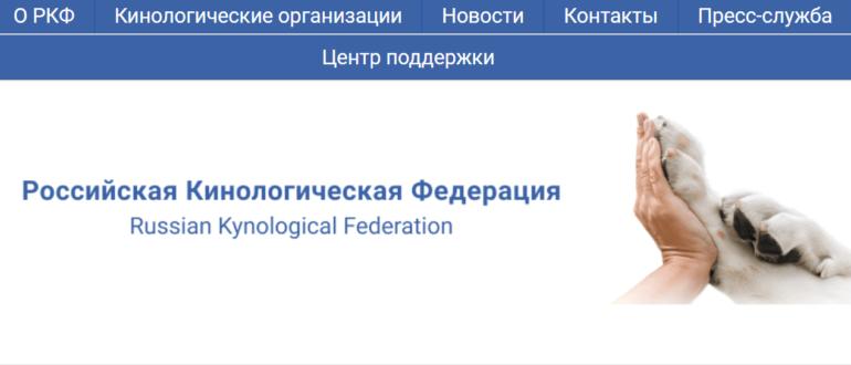 Официальный сайт объединения «Российская кинологическая федерация»
