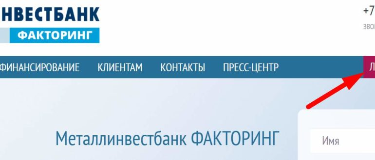 Ссылка на сайт факторинговой компании «Металлинвестбанк факторинг»