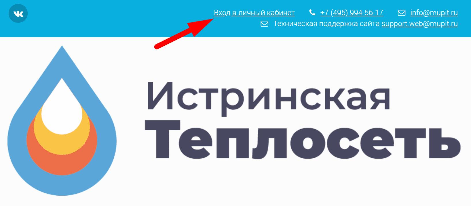 Ссылка на сайт предприятия МУП «Истринская Теплосеть»