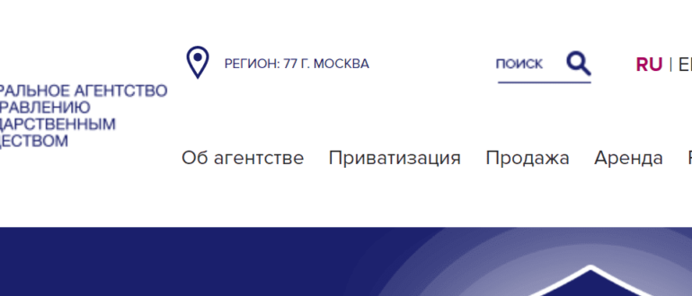 Официальный сайт агентства «Росимущество»