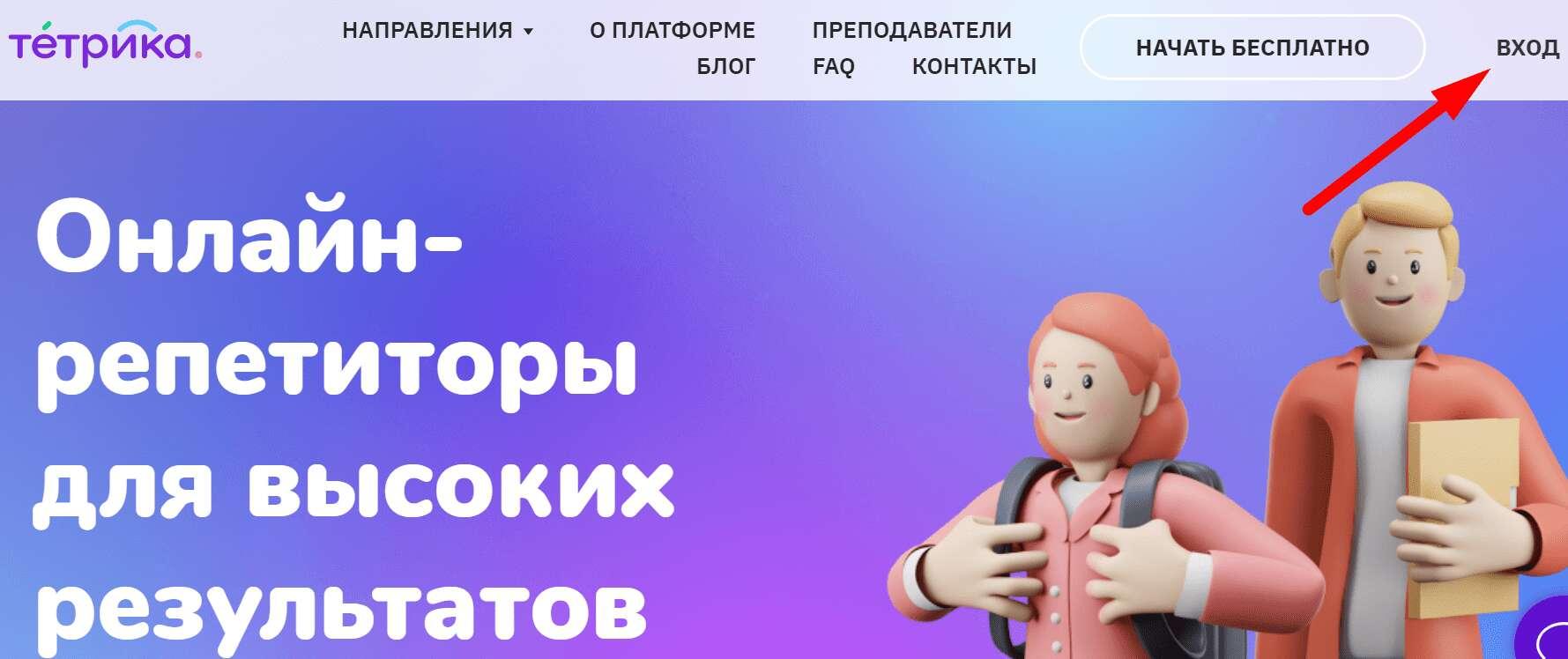 Официальный сайт онлайн-платформы «Тетрика»