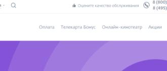 Ссылка на сайт спутникового телевидения «Телекарта»