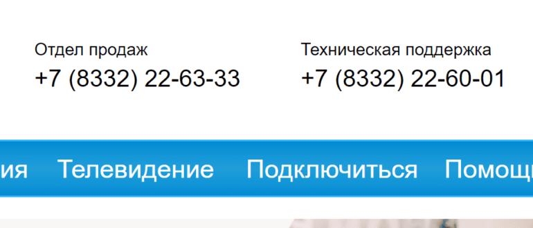 Ссылка на сайт интернет провайдера «ГТС»