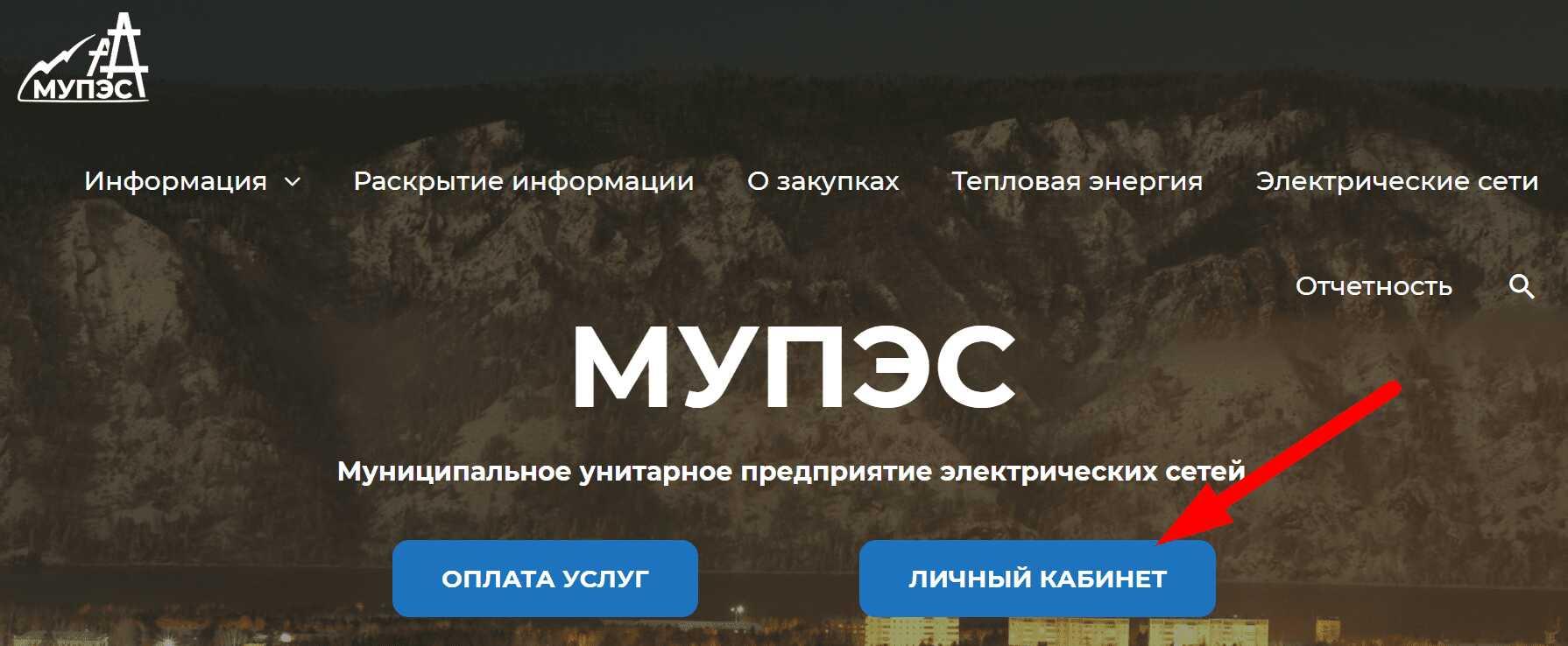 Официальный сайт электросетевой компании «МУПЭС»