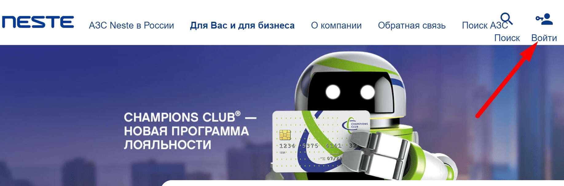 Сайт программы лояльности компании «Несте»