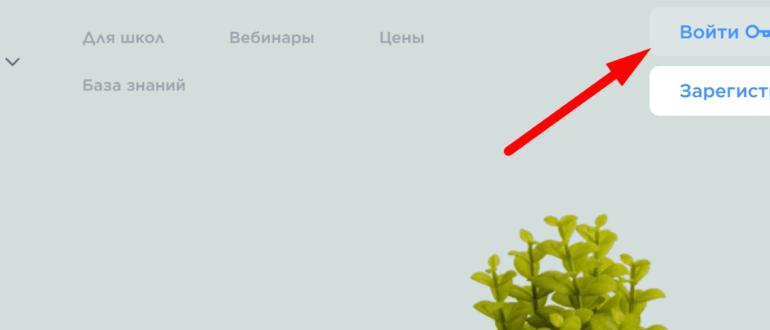 Ссылка на сайт учебной платформы «Тьютор класс»