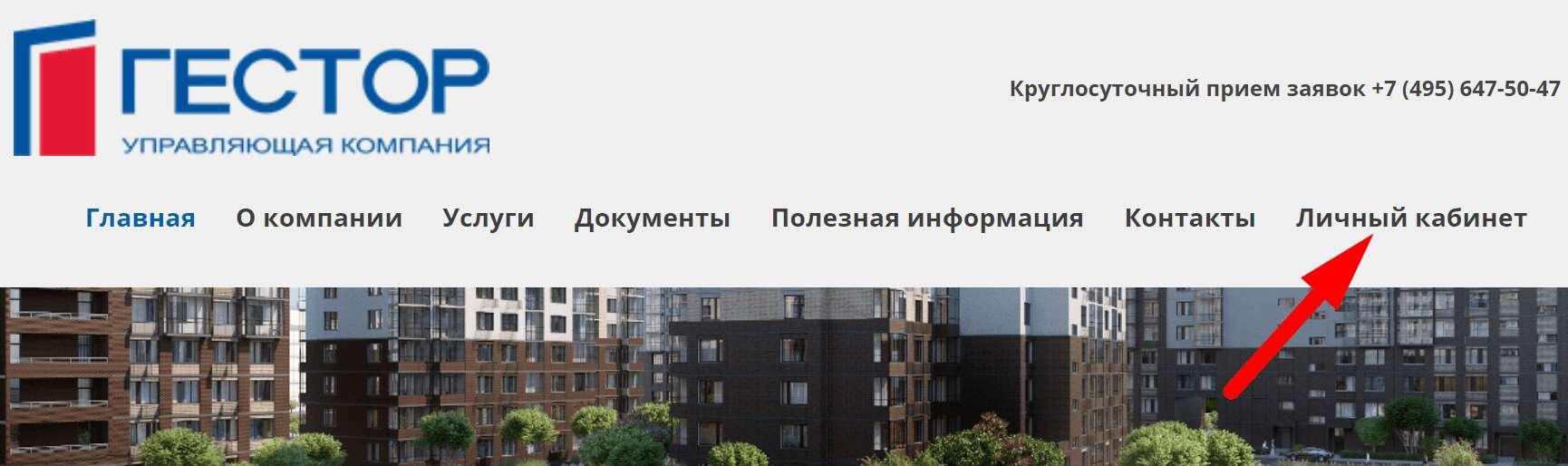 Ссылка на сайт управляющей компании «Гестор»