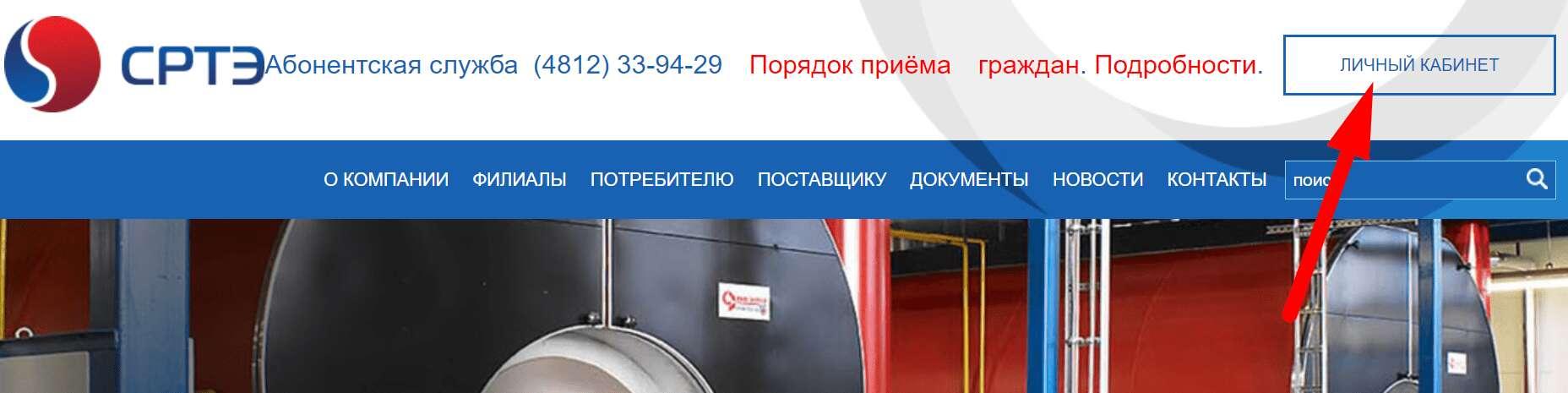 Ссылка на сайт энергосбытовой компании «Смоленскрегионтеплоэнерго»
