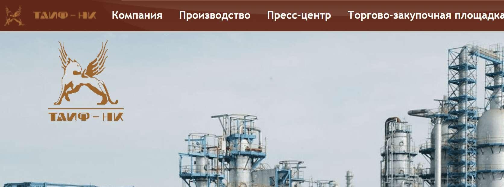Официальный сайт компании АО «ТАИФ-НК»