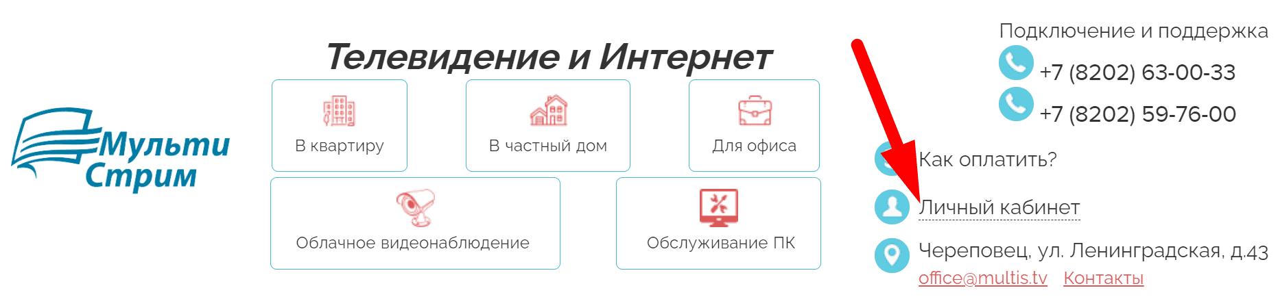 Ссылка на сайт интернет провайдера «Мультистрим»