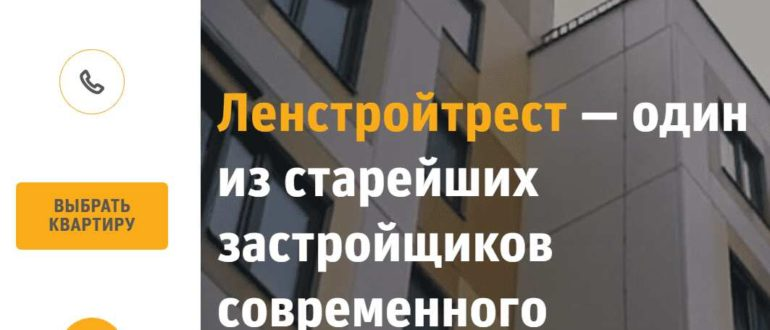Ссылка на официальный сайт строительной компании «ЛенСтройТрест»