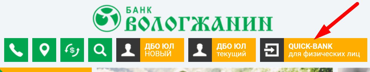 Официальный сайт банка «Вологжанин»