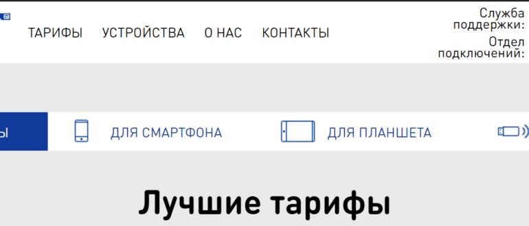 Ссылка на сайт онлайн салон связи «Смарт Кард»