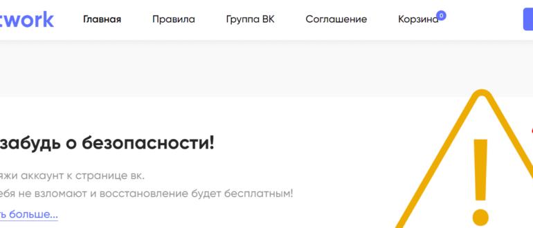 Ссылка на сайт майнкрафт сервера «МСТ Нетворк»