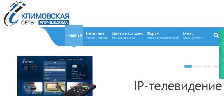 Сайт интернет провайдера ООО «Климовская сеть»