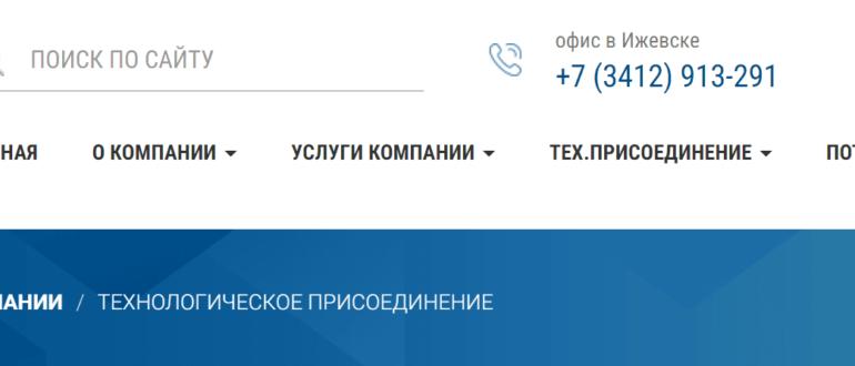 Ссылка на официальный сайт компании «Электрические сети Удмуртии»