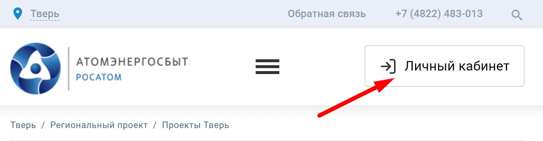 Официальный сайт компании «ТверьАтомЭнергоСбыт»