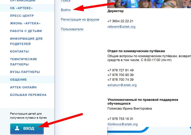 Ссылка на сайт образовательной организации «Артек педагог»