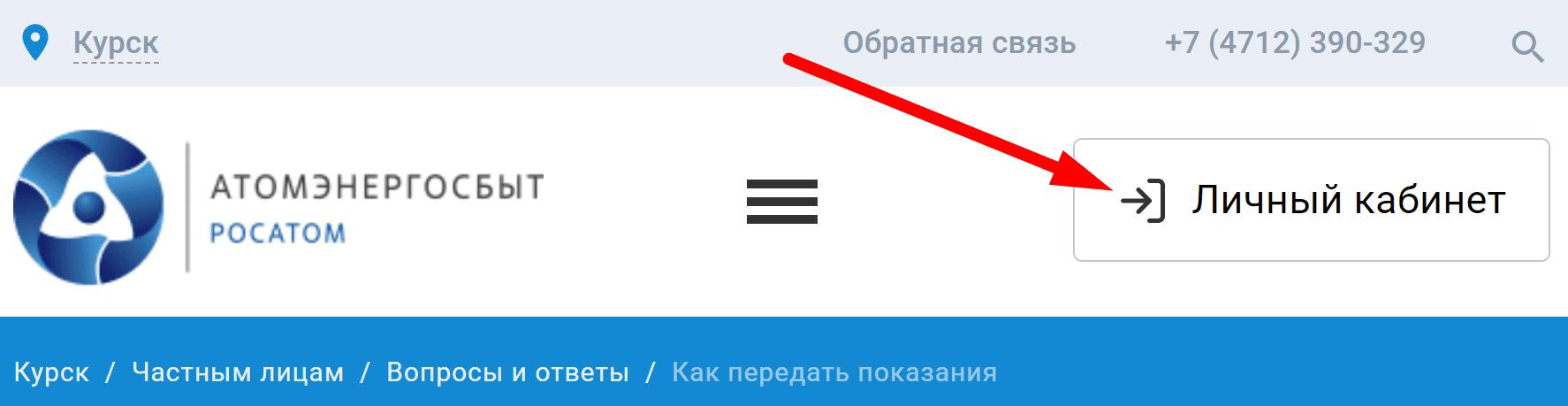 Ссылка на сайт поставщикаэлектроэнергии «КурскАтомЭнергоСбыт»