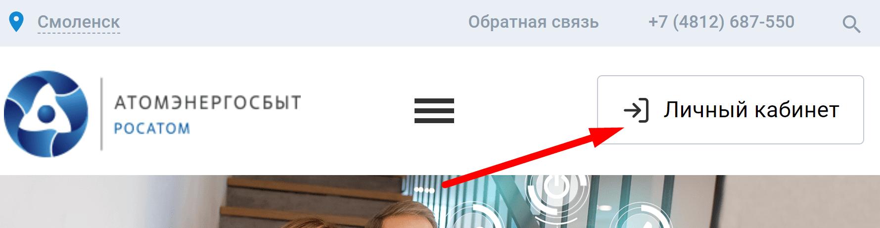 Ссылка на сайт энергосбытовой компании «СмоленскАтомЭнергоСбыт»