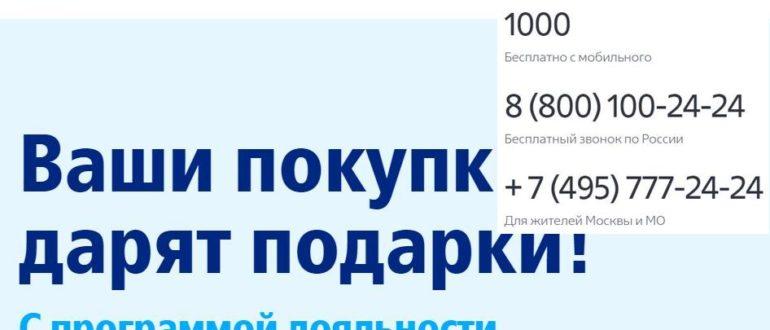 ЛК «МультиБонус»