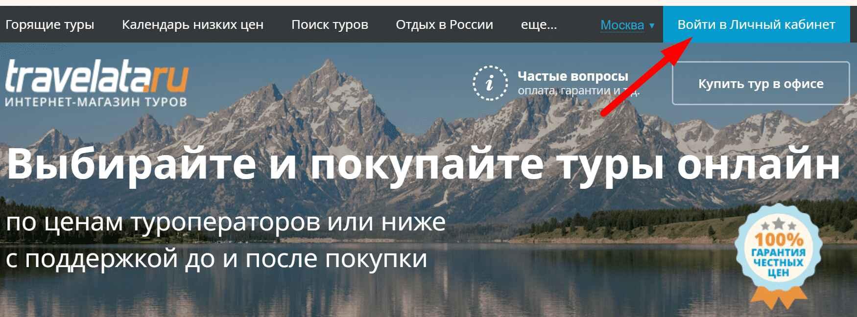 Официальный сайт онлайн сервиса «Травелата»