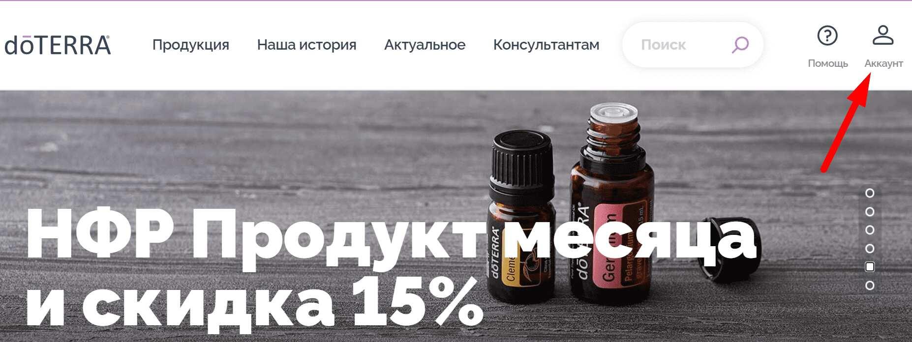 Официальный сайт производителя эфирных масел «Дотерра»