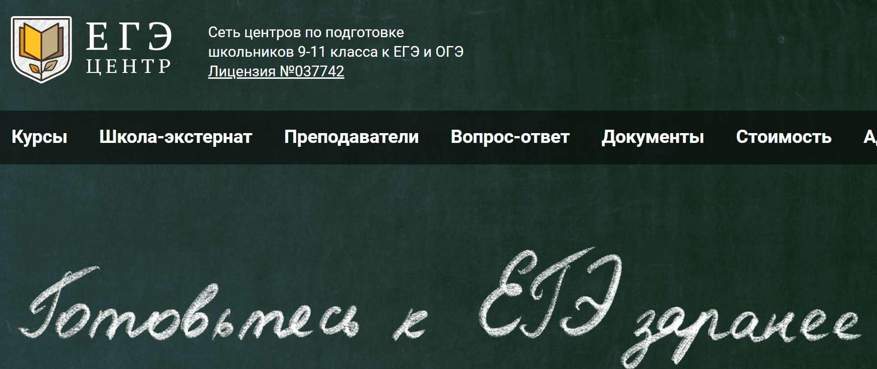 Ссылка на официальный сайт «ЕГЭ Центр»