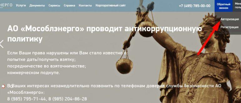 Официальный сайт АО «Мособлэнерго»