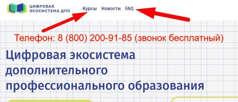 ЛК и телефон «Цифровая экосистема ДПО»