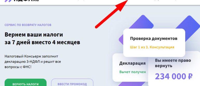 ЛК «НДФЛКА»