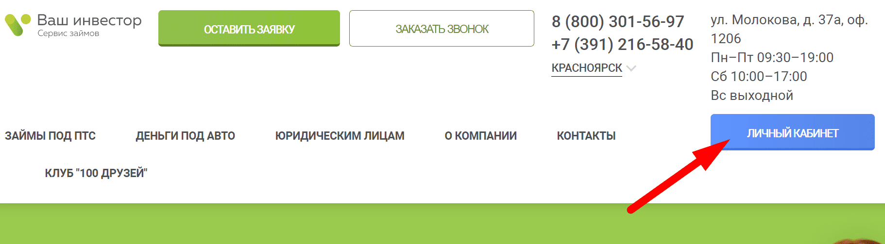 Ссылка на сайт займодателя «Ваш инвестор» в Красноярской области