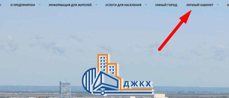 Ссылка на сайт управляющей организации ООО «ДЖКХ»