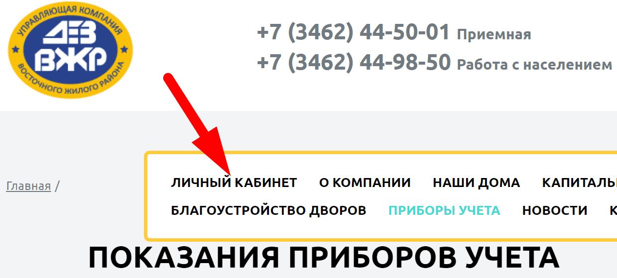Ссылка на официальный сайт управляющей компании ООО «УК ДЕЗ ВЖР»