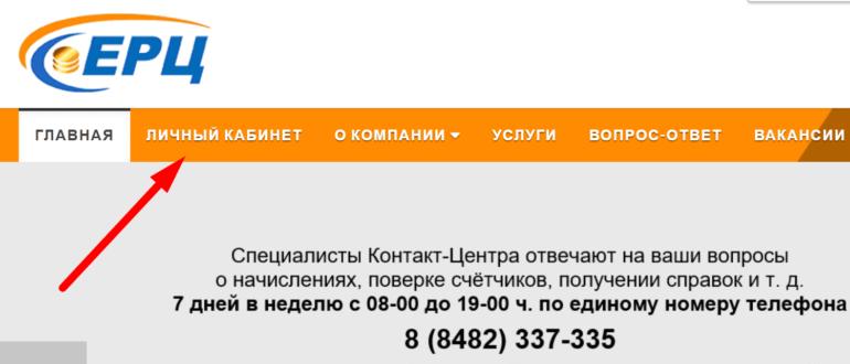 Ссылка на официальный сайт ЕРЦ г. Тольятти