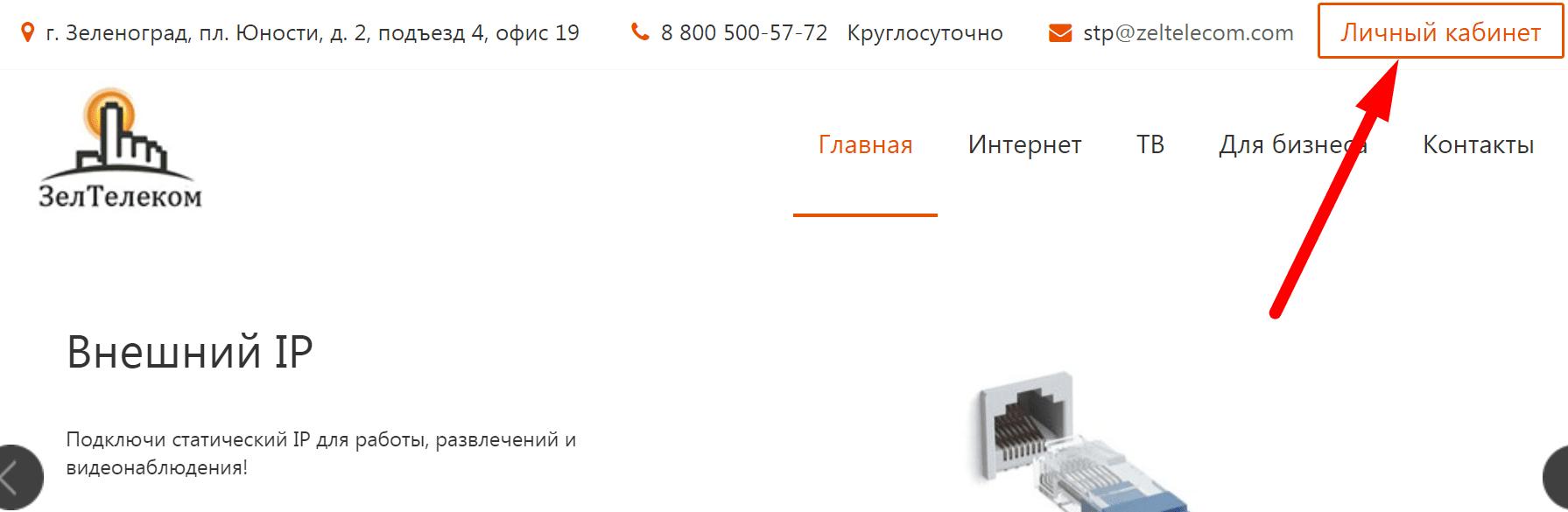 Официальный сайт интернет провайдера «Зелтелеком»
